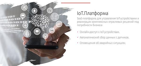 MTS IoT