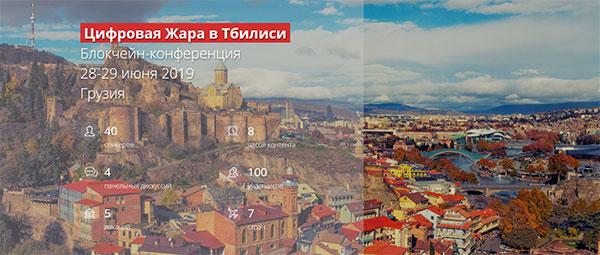 Цифровая жара Тбилиси