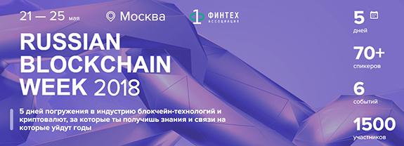 Russian Blockchein Week 2018
