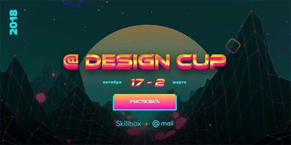 DesignCup