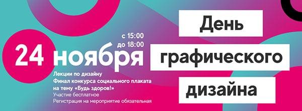 День графического дизайна