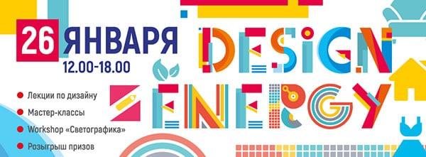 DesignEnergy