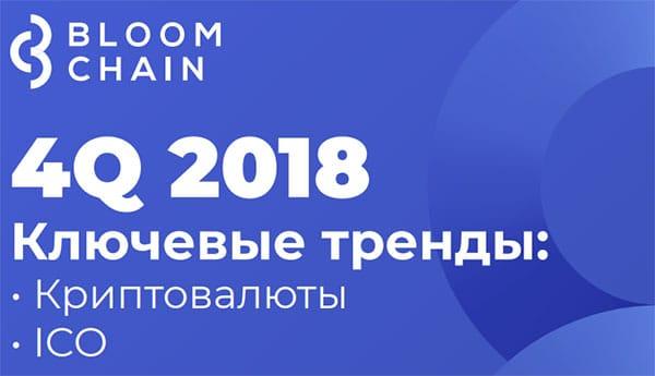 Bloomchain