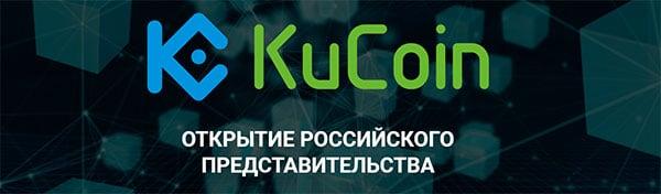 KuCoinRu