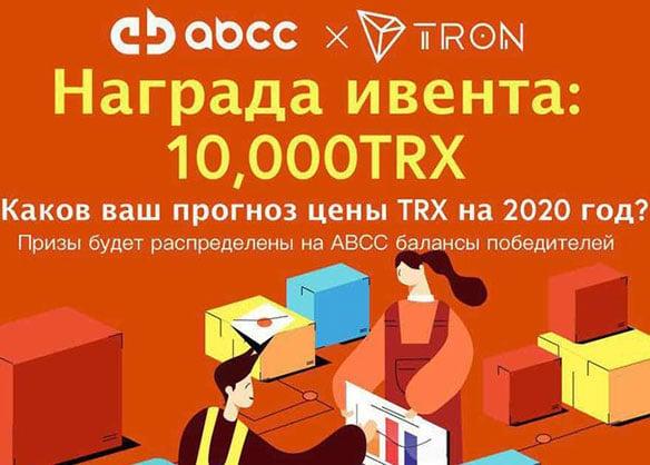 ABCC Tron TRX