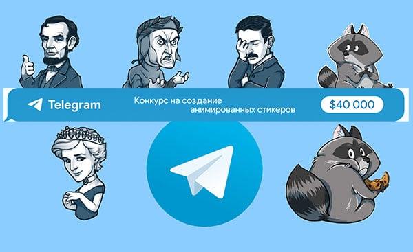 Телеграм Стикеры