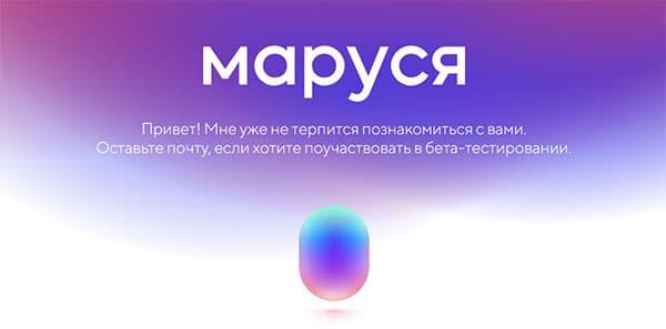 Маруся Mail.ru