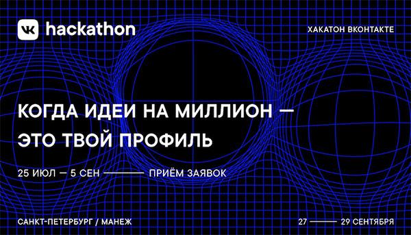 Hackathon VK 2019