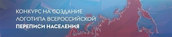 Логотип переписи