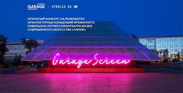 Garage Screen 2020