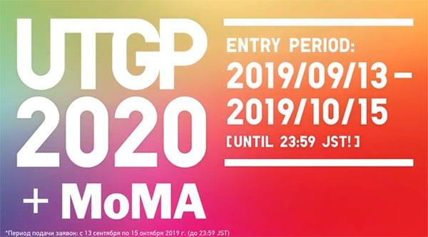 UT Grand Prix 2020