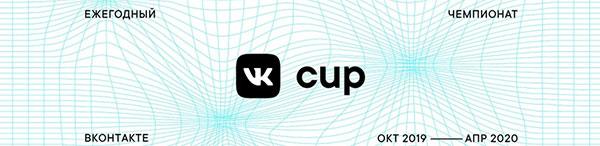 VKCup