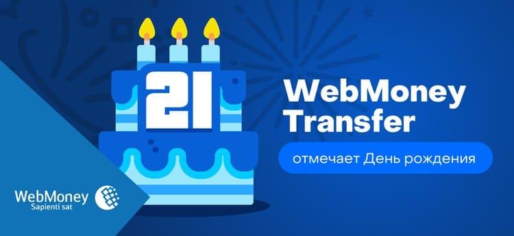 WMTransfer