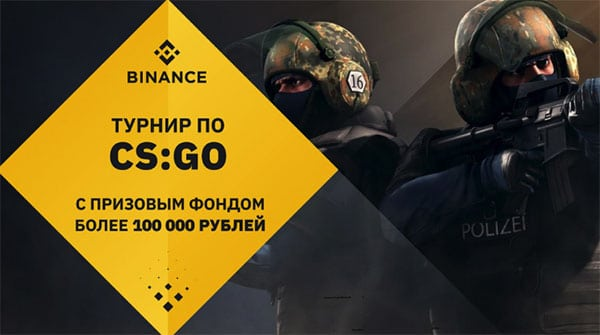 Binance CS