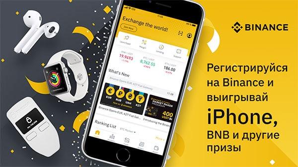 Binance IPhone