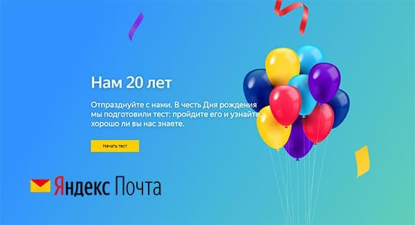 Yandex 20