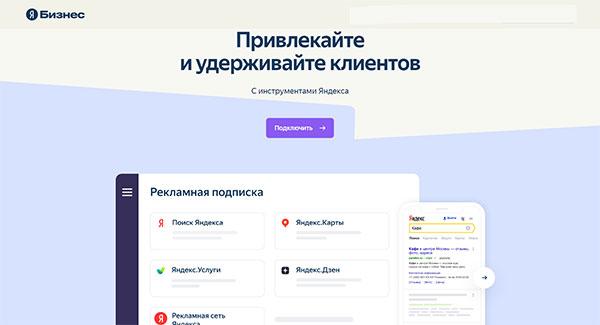 YandexBiz