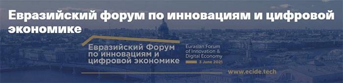 EvrForum2021