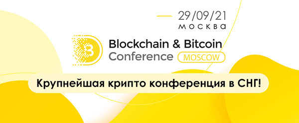 ConfMoscow