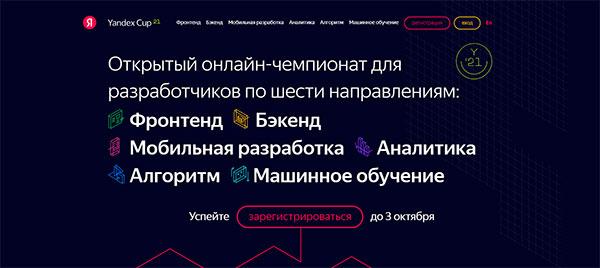 YandexCup